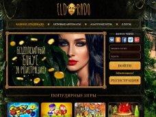 Сasino Eldorado - путешествие в страну азарта и развлечений