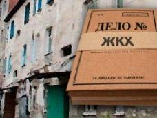 В Крыму за 2014 год выявлено 750 нарушений в сфере ЖКХ