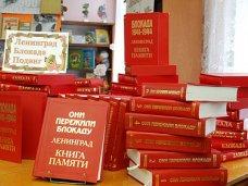 В Евпатории отметили 71-ю годовщину со дня освобождения Ленинграда от фашистской блокады