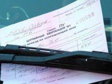 В Керчи разыскивают граждан, не заплативших штрафы