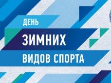 В Крыму отпразднуют День зимних видов спорта