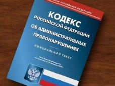 Феодосийская автошкола оштрафована за нарушение лицензионных требований