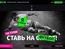 Букмекерская контора Горилла - ставки на футбол онлайн