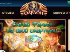 Казино Фараон онлайн: обзор официального сайта