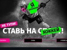 Выгодные ставки на хоккей от БК Горилла
