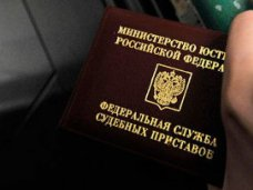 Служба судебных приставов в Крыму подвела итоги года