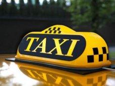 Городское пассажирское такси