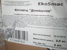 Россельхознадзор не пропустил в Крым почти 6 тонн украинских пельменей, вареников и котлет
