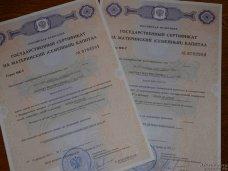В Ялте первыми владелицами сертификатов на получение маткапитала стали две многодетные матери