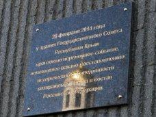 На здании Госсовета Крыма установили мемориальную доску в память событий годичной давности