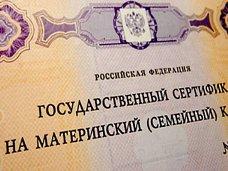 В Нижнегорском районе вручили первые сертификаты на получение материнского капитала