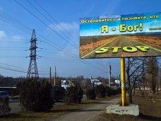 По требованию прокуратуры в Армянске начали сносить незаконные рекламные щиты