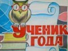 """В Красноперекопском районе Крыма выбрали """"Ученика года"""""""