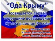 """Поэт из Владимирской области презентовали """"Оду Крыму"""""""