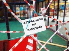 В Севастополе возбуждено дело по факту травмирования ребенка на аттракционе