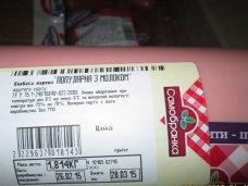 Россельхознадзор не допустил 7 тонн украинской колбасы в Крым
