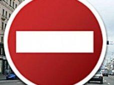 Участок дороги Гончарное – Ялта закрыт для движения транспорта