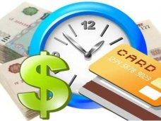Кредиты онлайн - популярный способ быстрого получения денег