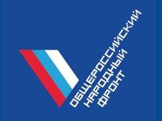 В Симферополе состоится конференция крымского регионального отделения ОНФ