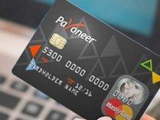 Банковские карты компании Payoneer