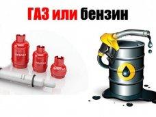 Газ как альтернативное топливо