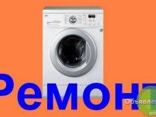 Ремонт стиральной машины по-украински