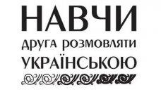 Как в Севастополе украинский язык учили