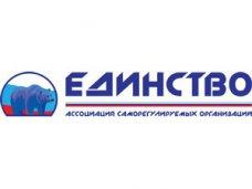 Ассоциация СРО «Единство» активно продолжает работу в Крыму