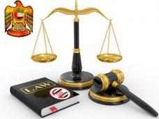 Легализация документов для работы в ОАЭ