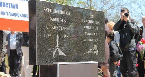 Первый вице-премьер РК принял участие в открытии памятника бойцам, погибшим в Афганистане